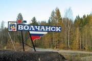 volchansk